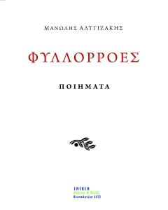 manolis-cover-for-print