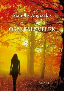 manolis-cover